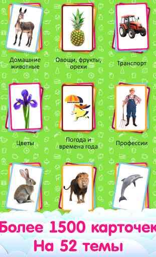 Flascard para Niños en ruso 1