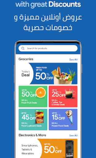MAF Carrefour Online Shopping 2