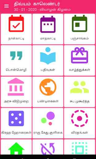 Tamil Calendar 2020 2