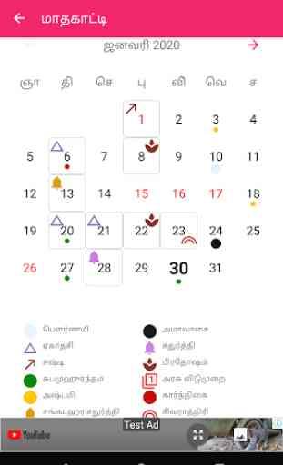 Tamil Calendar 2020 4