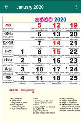 Calendar 2020 Telugu 1