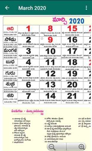 Calendar 2020 Telugu 2