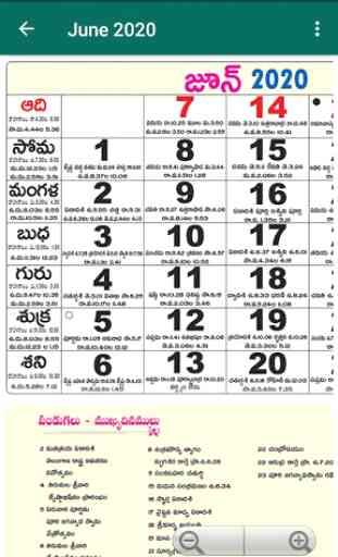 Calendar 2020 Telugu 3