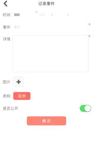 Timeline - World History (iOS) image 4
